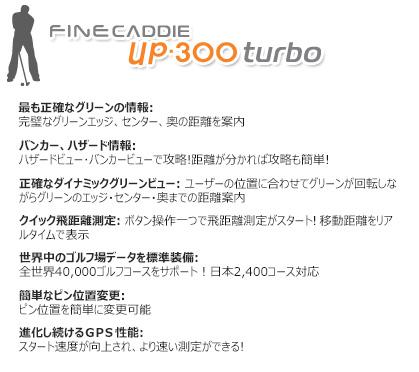 UP300 Turbo